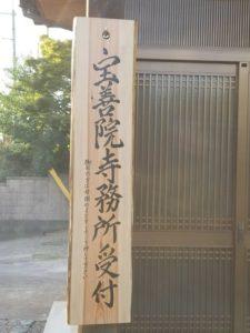 宝善院寺務所受付