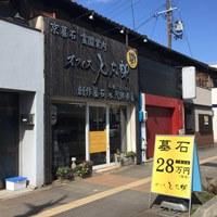 京都オフィス石太郎